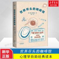 世界尽头的咖啡馆 天津人民出版社