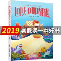 正版 回归珊瑚礁 2019暑假读一本好书廖宝林胡菲肖宝华主编小学一二三四五六年级课外读书书籍十万个为什么