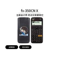 CASIO卡西欧官方正品FX-350CN X中文版科学计算器2019一建二建注会考试会计学生专用函数多功能计算机