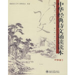 中华经典诗文诵读读本(中学篇下册)