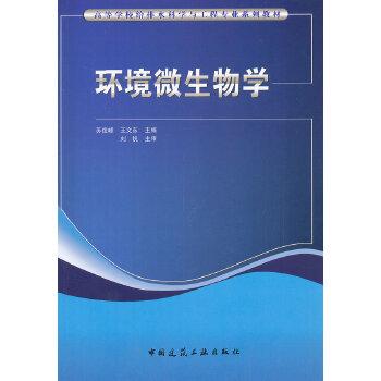 《环境微生物学(赠送课件)》(苏俊峰)