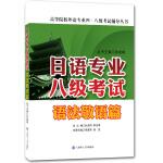 日语专业八级考试.语法敬语篇
