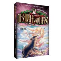中外名家动物小说精品丛书:叶列姆卡和小野兔
