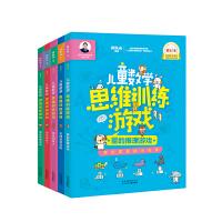 何秋光学前数学精品书系 儿童数学思维训练游戏(套装5册)