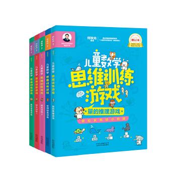 何秋光学前数学精品书系 儿童数学思维训练游戏(套装5册) 2019年全新升级版,跟何老师一起,快乐训练数学思维,游戏开发智力