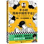 半小时漫画中国哲学史2(其实是一本严谨的国学入门书!漫画科普开创者混子哥新作!孔孟老庄、程朱陆王,国学各大门派爆笑登场)