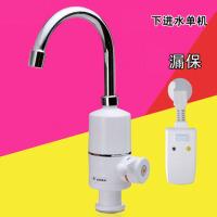 淋浴电热水龙头小厨宝快热电热水器插电洗澡冷热 两用即热式