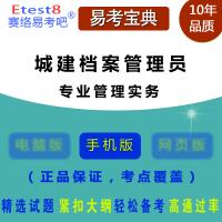 2020年城建档案管理员考试(专业管理实务)易考宝典手机版