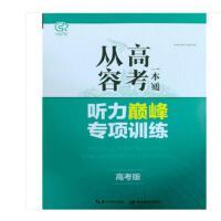 华师 从容高考一本通 高中英语训练 听力*专项训练 高考版