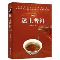 【新书店正版】迷上普洱石昆牧中央编译出版社9787511734433