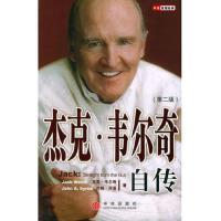 杰克韦尔奇自传(第二版)【正版图书 满额减 放心购买 售后无忧】