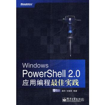 Windows PowerShell 2.0应用编程最佳实践
