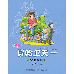 冒险卫天一2:定制妈妈(全十册,一套面向小学生的儿童文学,一套神奇的勇气之作,教给学生永无止尽的想象力,带领他们畅游新奇、刺激、快乐、智慧的冒险王国。)