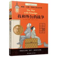 长青藤国际大奖小说书系:我和外公的战争