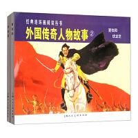 外国传奇人物故事2――经典连环画阅读丛书