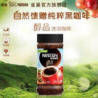 Nestle/雀巢咖啡美式醇品速溶黑咖啡100g/瓶