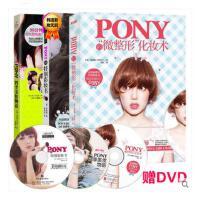 PONY的化妆书籍全套3册:PONY四季美妆物语+PONY的特别彩妆书(附光盘)+pony的微整形化妆术 3册三本 朴