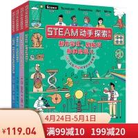 STEAM动手探索系列(辑四册套装) 7-10岁儿童动手科普百科书籍 小学生课外阅读畅销书 儿童智力开发书籍