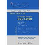 抗量子计算密码(高等院校信息安全专业系列教材) Daniel J.Bernstein,Johannes Buchman