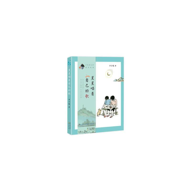 丰子恺星星唱着自己的歌:少年音乐和美术故事 出版社直供 正版保障 联系电话:18816000332