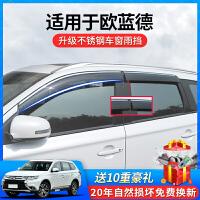 适用于19款三菱欧蓝德晴雨挡专用欧兰德改装汽车用品车窗雨眉原厂