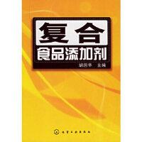 【新书店正版】复合食品添加剂胡国华9787502585846化学工业出版社