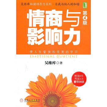 情商与影响力(pdf+txt+epub+azw3+mobi电子书在线阅读下载)