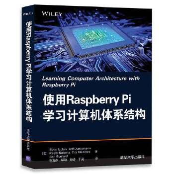 使用Raspberry Pi学习计算机体系结构 Raspberry Pi创始人执笔,是Raspberry Pi内幕发现之旅的私人指南,是学习Raspberry Pi知识库的专业级教练。