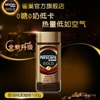 Nestle/雀巢咖啡空气咖啡进口瑞士冻干金牌黑咖啡即溶咖啡100g