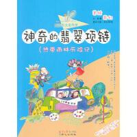 [二手旧书九成新]神奇的翡翠项链(热带雨林历险记)