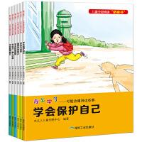 *我上学了 全6册 注音版 学会保护自己 安全知识教育5-8岁 幼儿入园准备学前衔接 宝宝早教读物 儿童绘本图画书