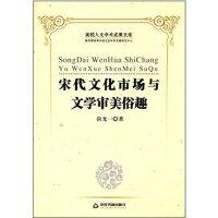【RT4】宋代文化市场与文学审美俗趣 尚光一 中国书籍出版社 9787506834544