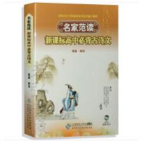 名家范读 新课标高中必背古诗文(2CD+书)