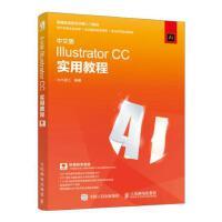 人民邮电:中文版Illustrator CC实用教程