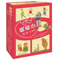 暖暖心绘本礼盒装(全7册)冰心儿童图书奖 0-3-6岁亲子阅读儿童绘本 2-7岁宝宝睡前故事书 宝宝情商好习惯培养 儿