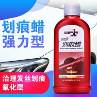 划痕蜡深度修复专用白色汽车漆面去刮痕神器用品黑科技通用研磨剂