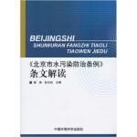 《北京市水污染防治条例》条文解读