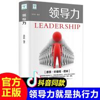 正版 领导力管理方面的书籍企业团队管理职场实战工具书高情商带团队可复制的领导力21法则员工管理技巧故事案例