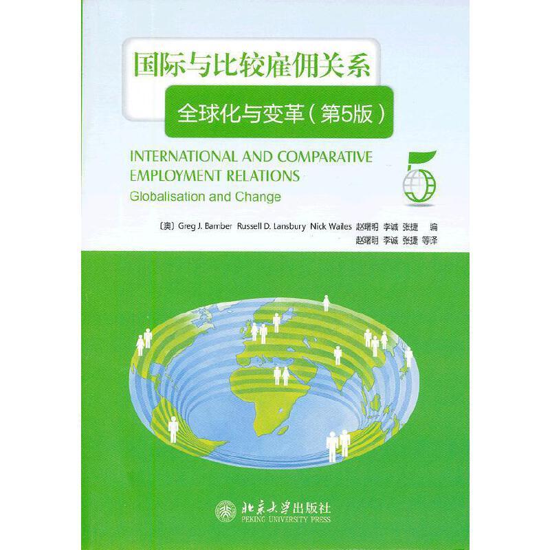 国际与比较雇佣关系——全球化与变革(第5版)