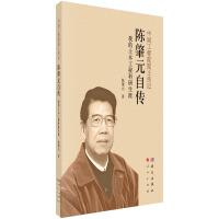 陈肇元自传――我的土木工程科研生涯