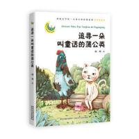 鸿儒文学馆・儿童小说:追寻一朵叫童话的蒲公英