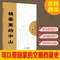 档案里的中山(香山史话,珍档阅读,可以带回家的文明档案史)