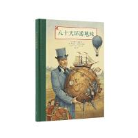 《八十天环游地球》 凡尔纳科幻名著精美插图本 读小库 7-9岁 读库出品