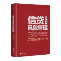 时代光华:信贷全流程风险管理