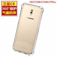 三星c8手机壳Galaxy C8男女款保护硅胶套SM-C7100防摔透明软C7108手机套外壳