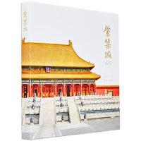 紫禁城100 /赵广超 著故宫出版社 九卷用笔画出来的故宫 收藏鉴赏