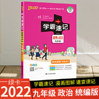 2022版pass绿卡图书学霸速记道德与法治九年级统编版漫画图解速查速记全彩版