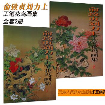 俞致贞 刘力上 2册套装工笔花鸟画集 名家绘画艺术作品集 正版图书 名家工笔花鸟画作品集