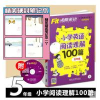 沸腾英语 小学英语阅读理解100篇 五年级上下册同步练习册 附赠MP3光盘1张小学生英语学习专项训练 送本子