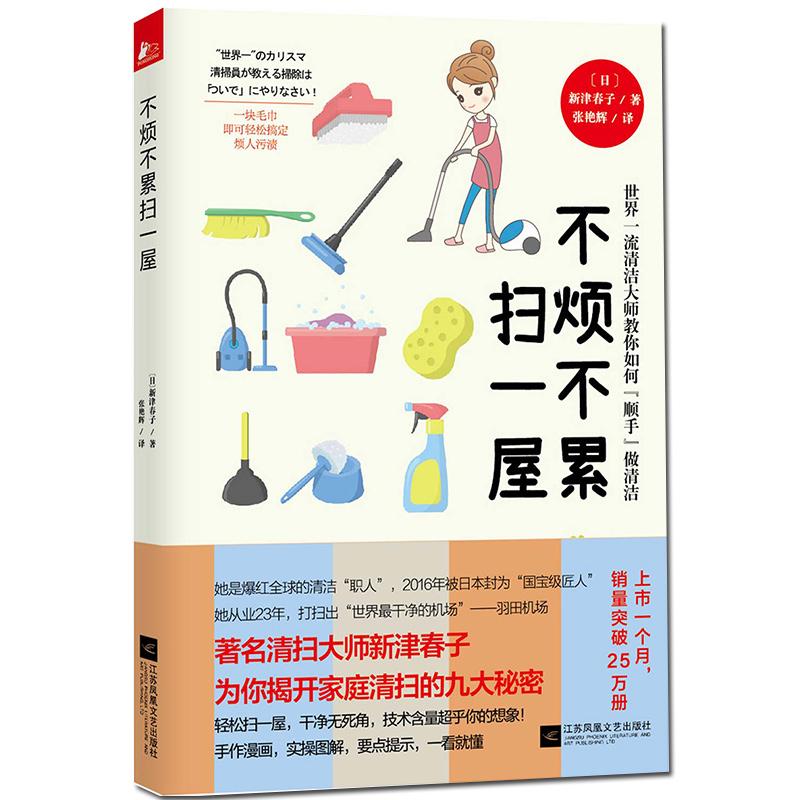 正版 不烦不累扫一屋 (日)新津春子著书籍 书 教你如何顺手做清洁 幽默可爱的漫画和简单实用的清扫技巧 时尚家居清洁整理书籍